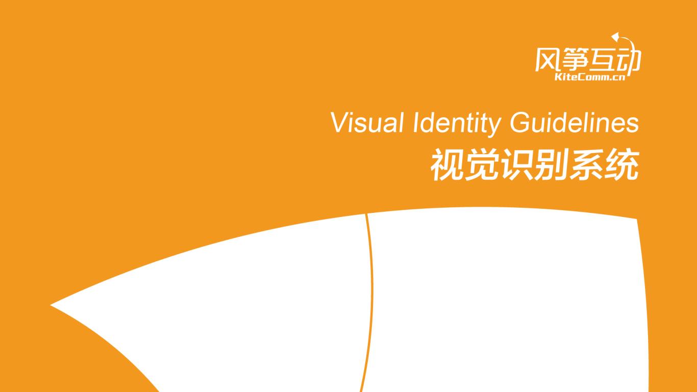 风筝互动VI设计中标图0