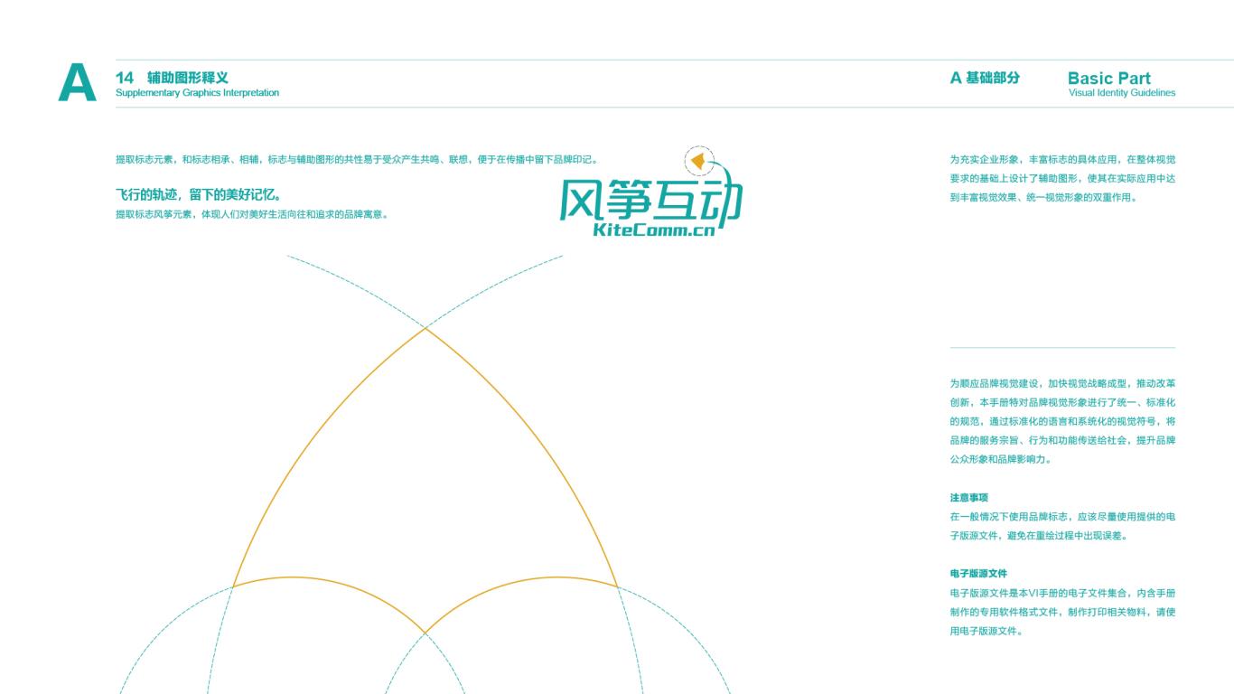 风筝互动VI设计中标图15