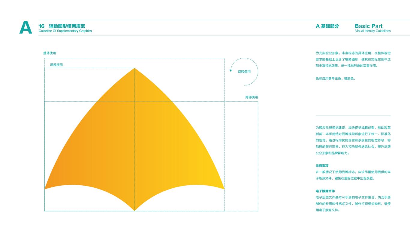 风筝互动VI设计中标图17