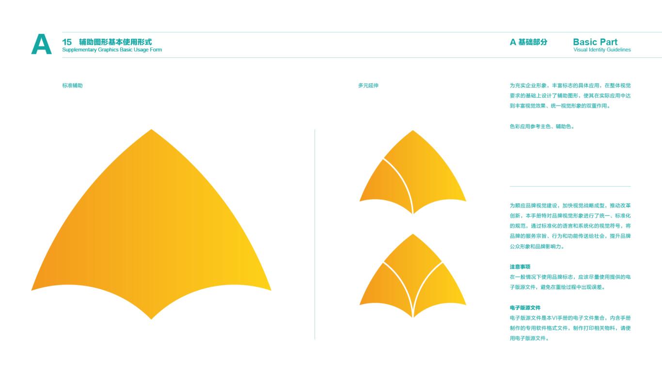 风筝互动VI设计中标图16