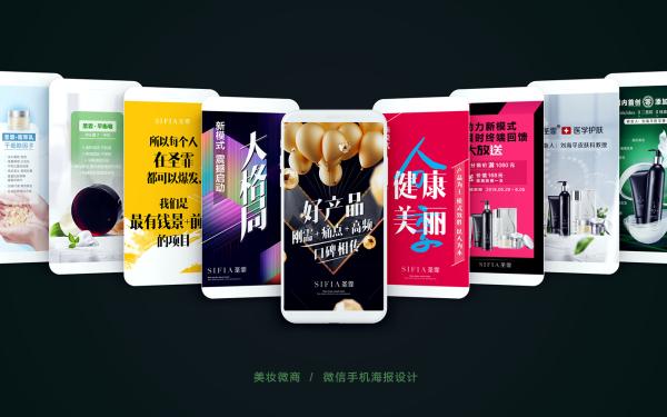 美妆微商电商综合服务 | 海报&详情页&效果图