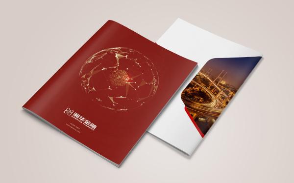 北京瀚华金融 | 企业画册
