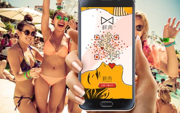 微信微博 | 二维码艺术化定制设计