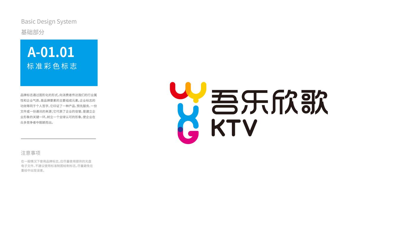 吾乐欣歌KTVVI设计中标图3