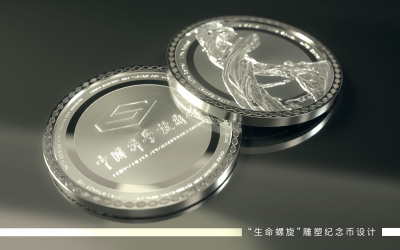 生命螺旋雕塑纪念币设计
