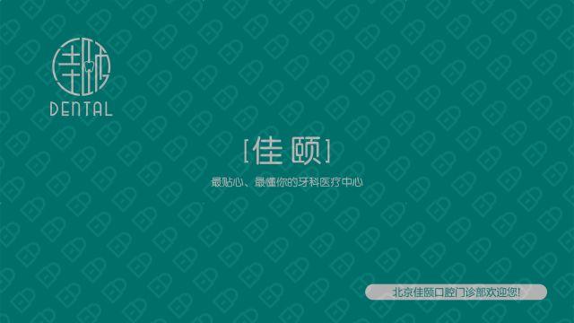 北京佳颐口腔门诊部有限公司宣传折页设计入围方案1