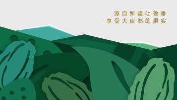 蜜之番包装乐天堂fun88备用网站
