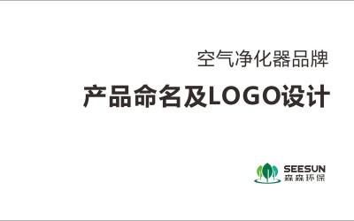 空气净化器产品命名及品牌LOGO设计