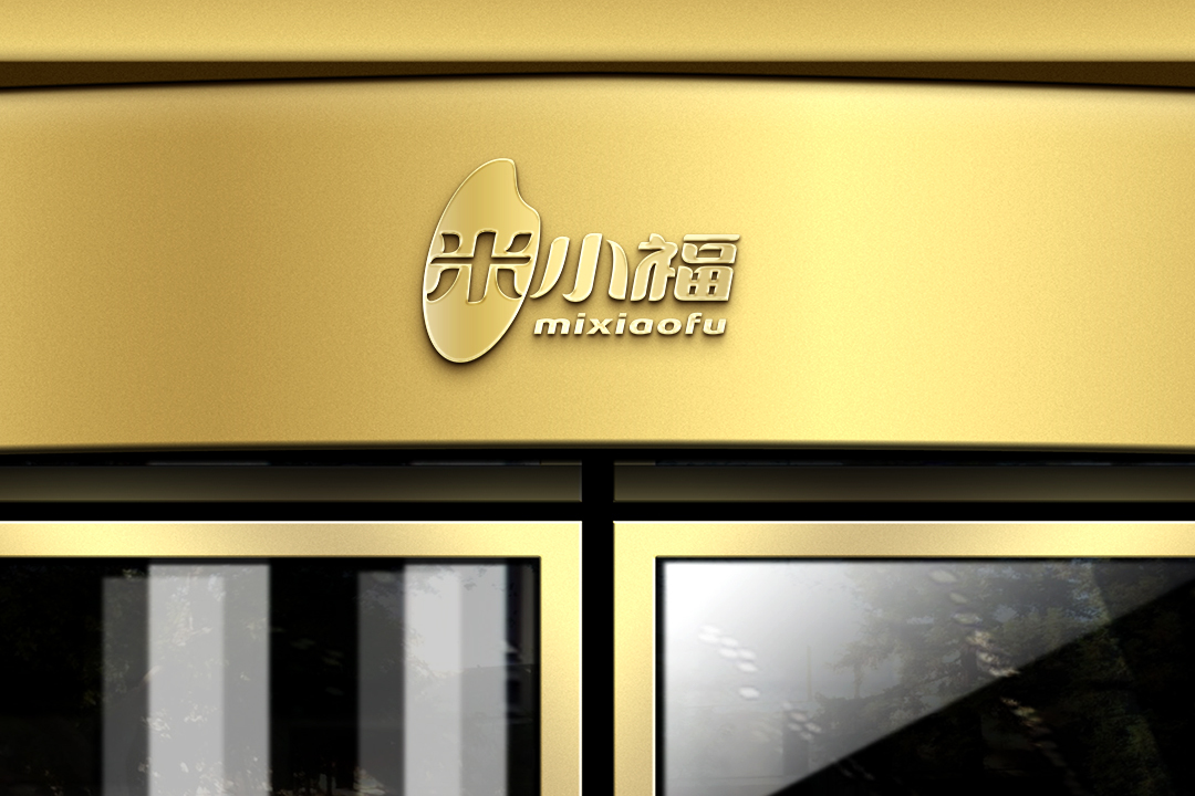 米小福LOGO設計中標圖10