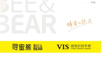 【LOGO&VI设计】寻蜜熊l...