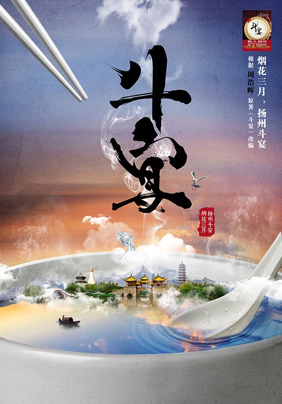 电影《斗宴》概念海报设计
