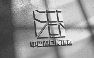 中國港口博物館vi設計