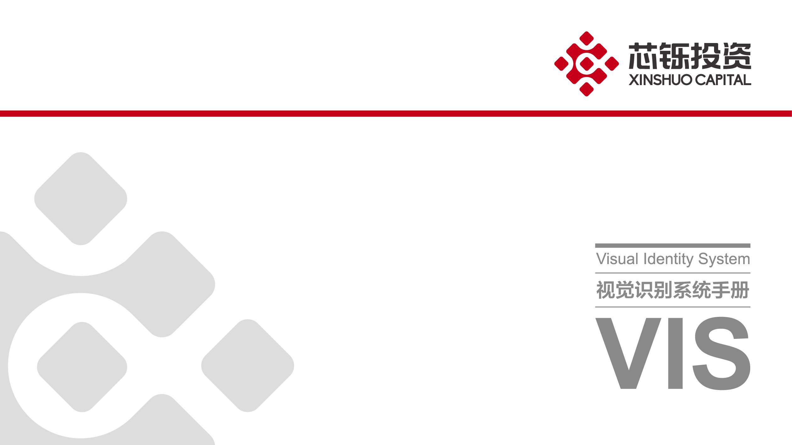 芯铄投资VI设计