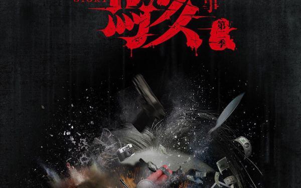 网络电影《骇故事》第二季概念海报设计