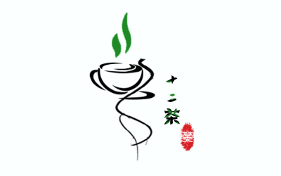 饮品——茶