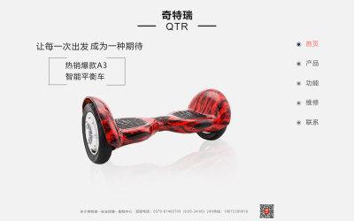 平衡车专题
