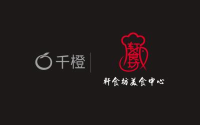 轩食坊美食中心形象VI设计