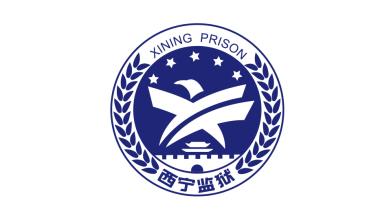 西宁监狱LOGO亚博客服电话多少