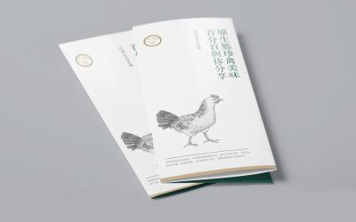 忆实生态农场三折页