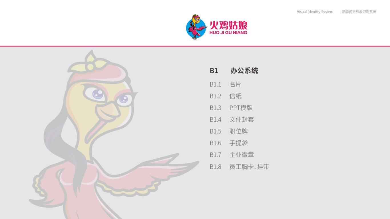 火鸡姑娘VI设计中标图13