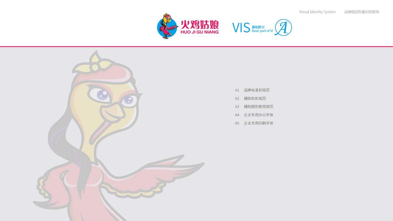 火鸡姑娘VI设计中标图1