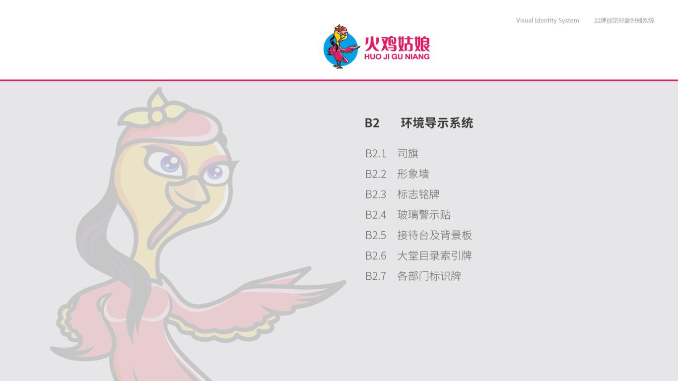 火鸡姑娘VI设计中标图22