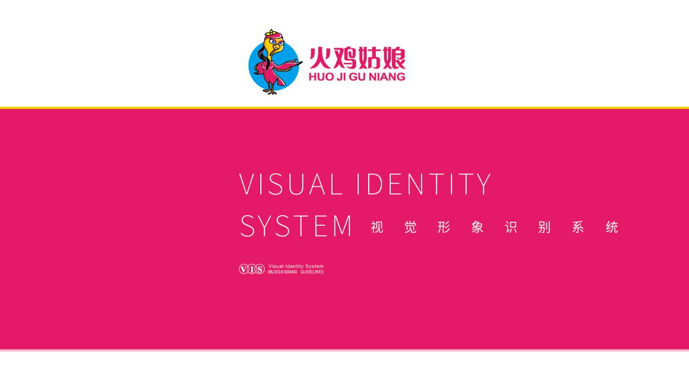 火鸡姑娘VI设计中标图0