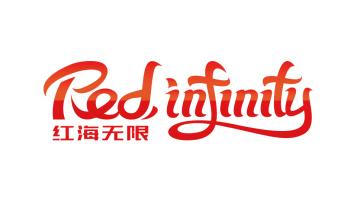 红海无限LOGO设计