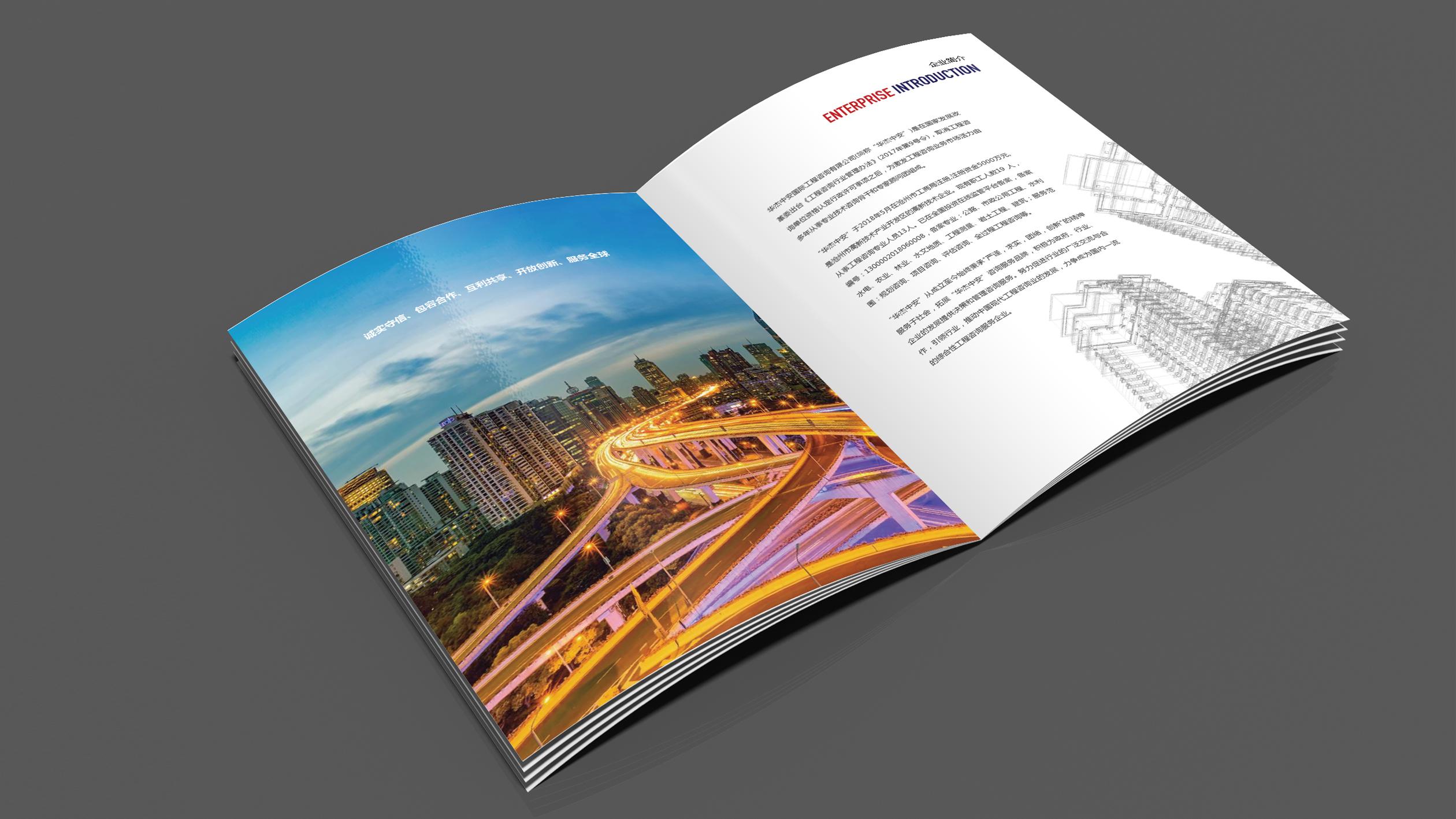 华杰中安工程咨询有限公司(广告折页)广告折页设计