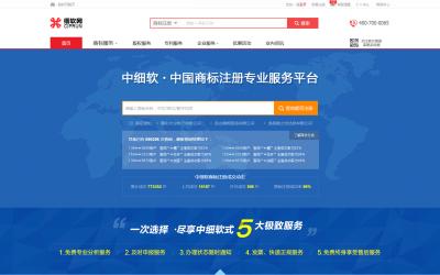 商标注册网页
