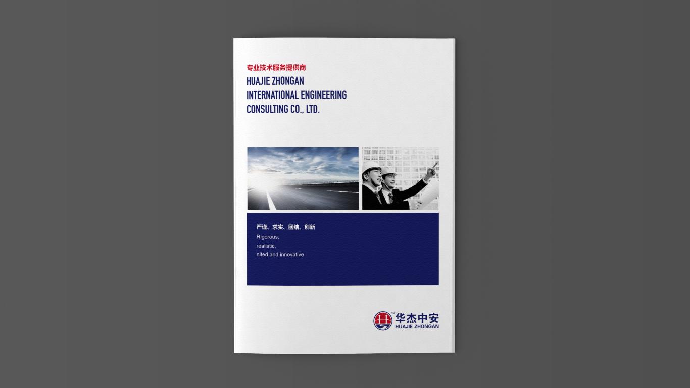 华杰中安工程咨询有限公司(广告折页)广告折页设计中标图0