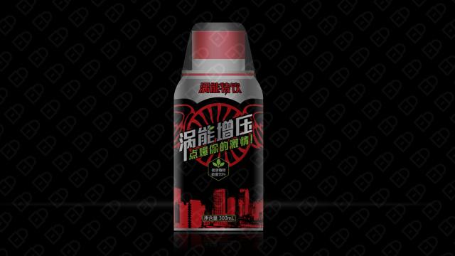 涡能特饮产品包装设计入围方案0
