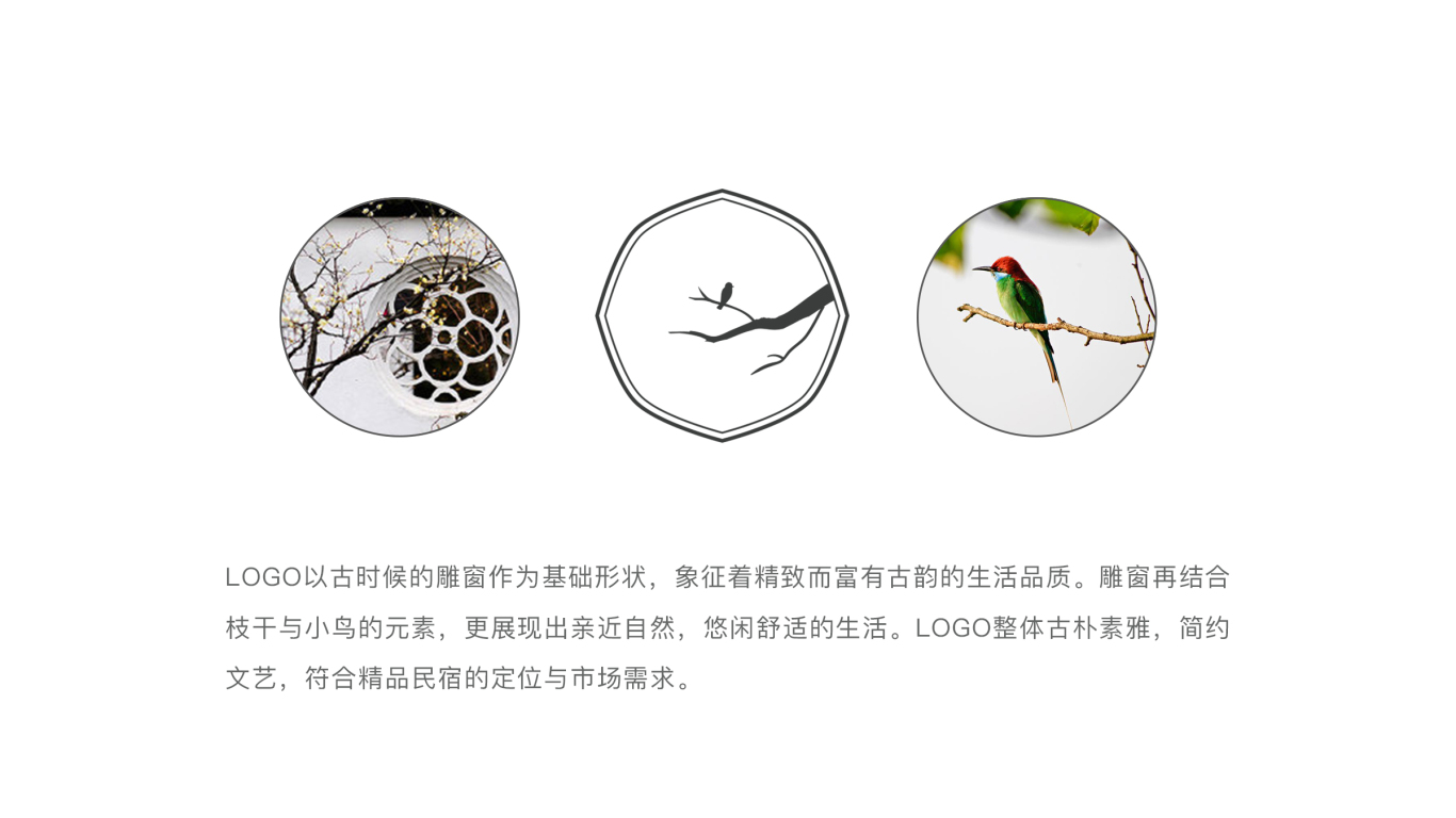 缦居·饮马池LOGO设计中标图1