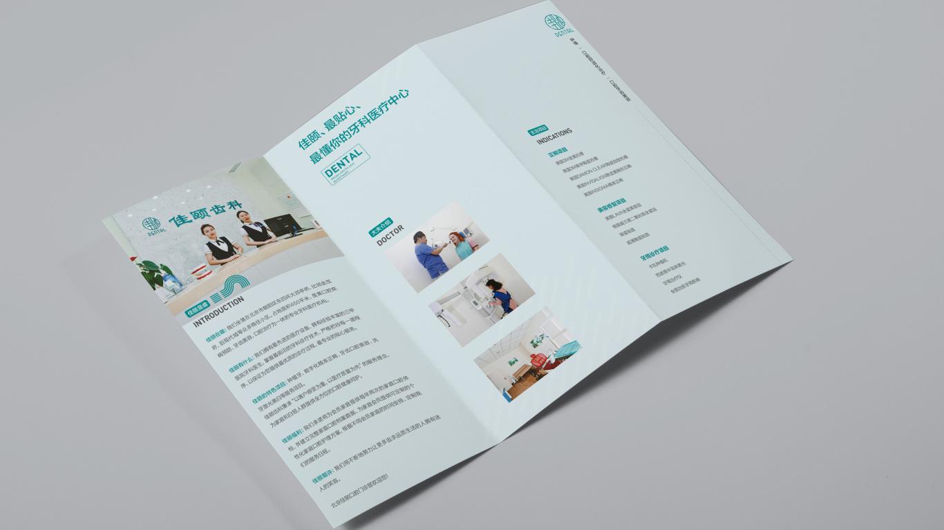 北京佳颐口腔门诊部有限公司宣传折页设计中标图3