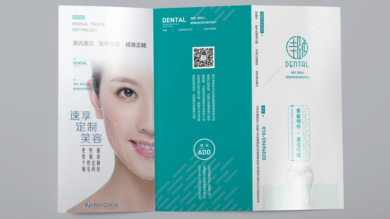 北京佳颐口腔门诊部有限公司宣传折页设计中标图2
