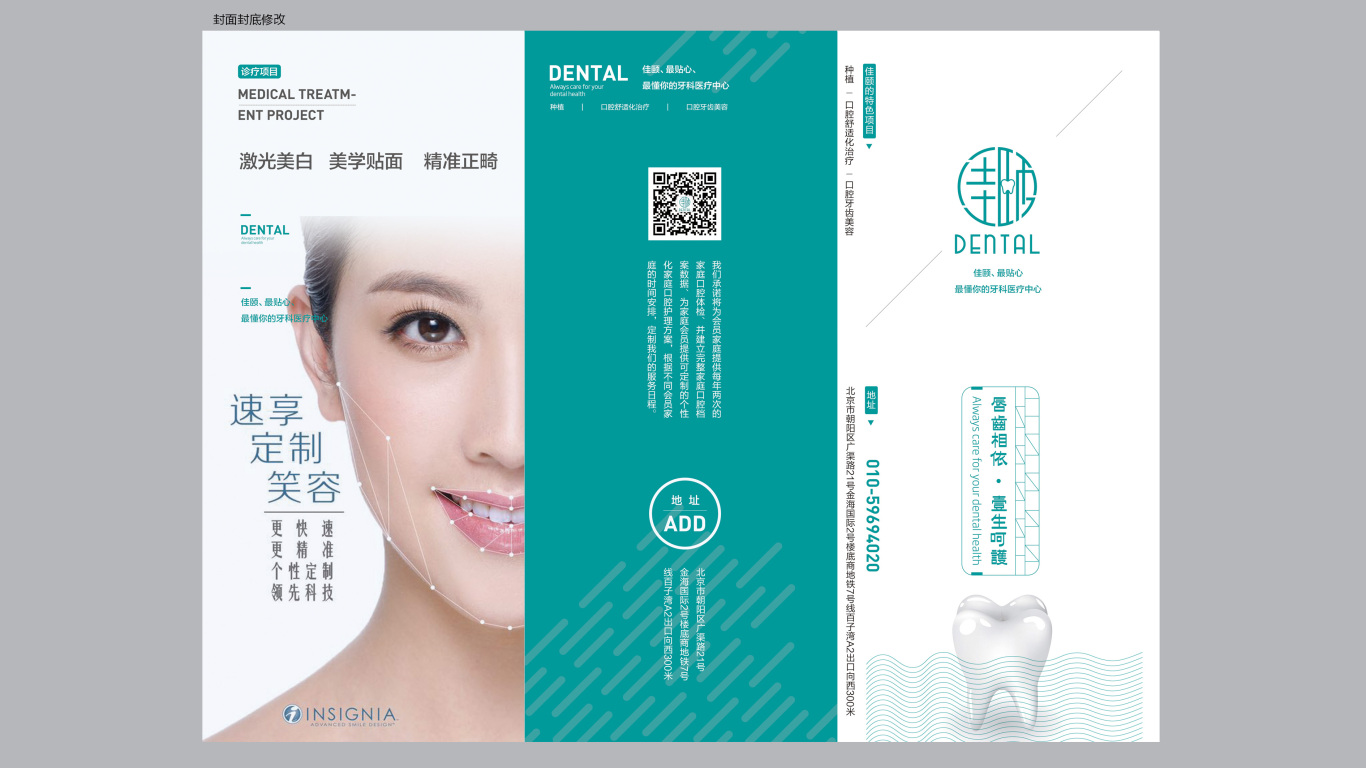 北京佳颐口腔门诊部有限公司宣传折页设计中标图0