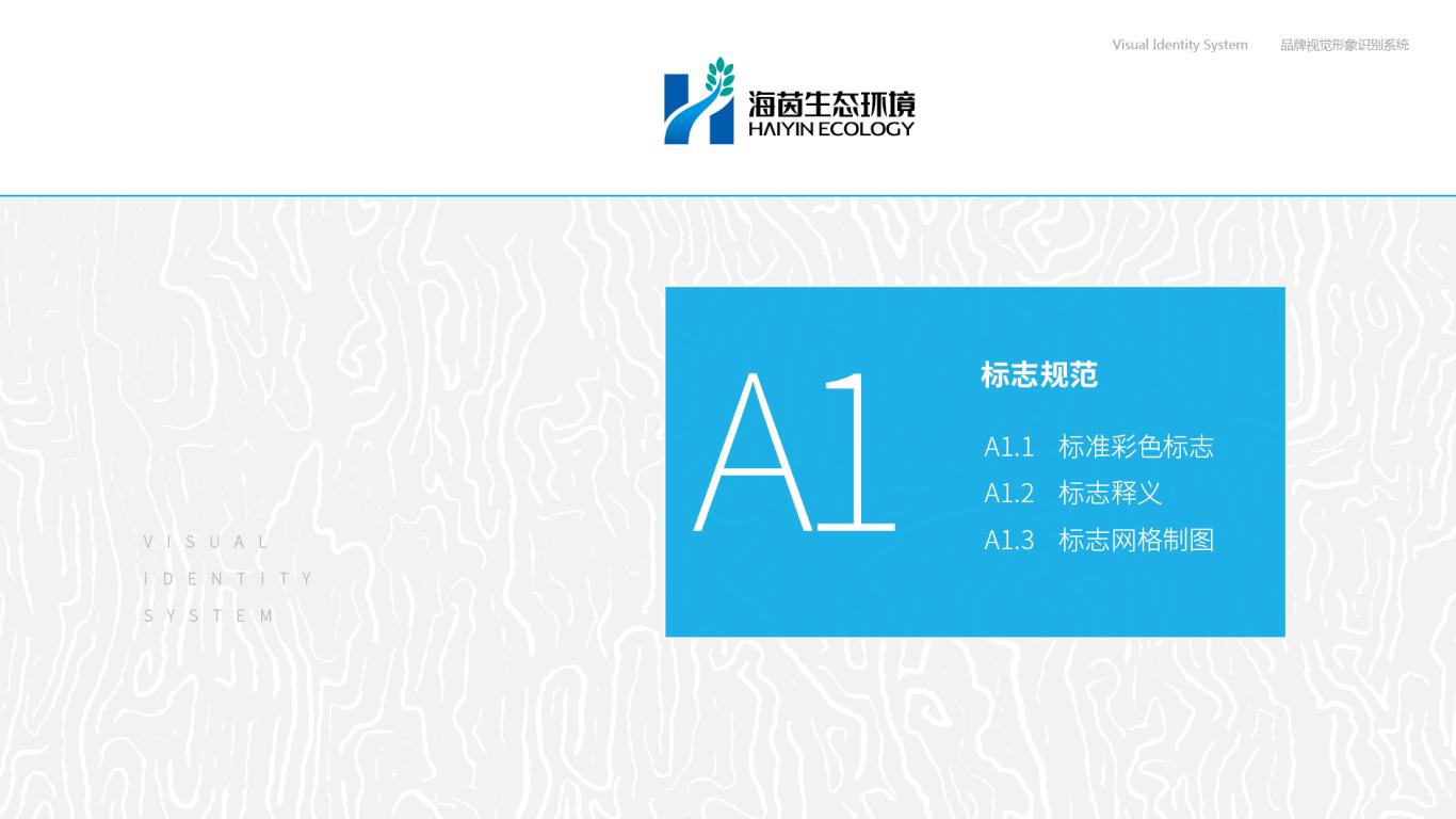 广东海茵生态环境VI设计中标图3
