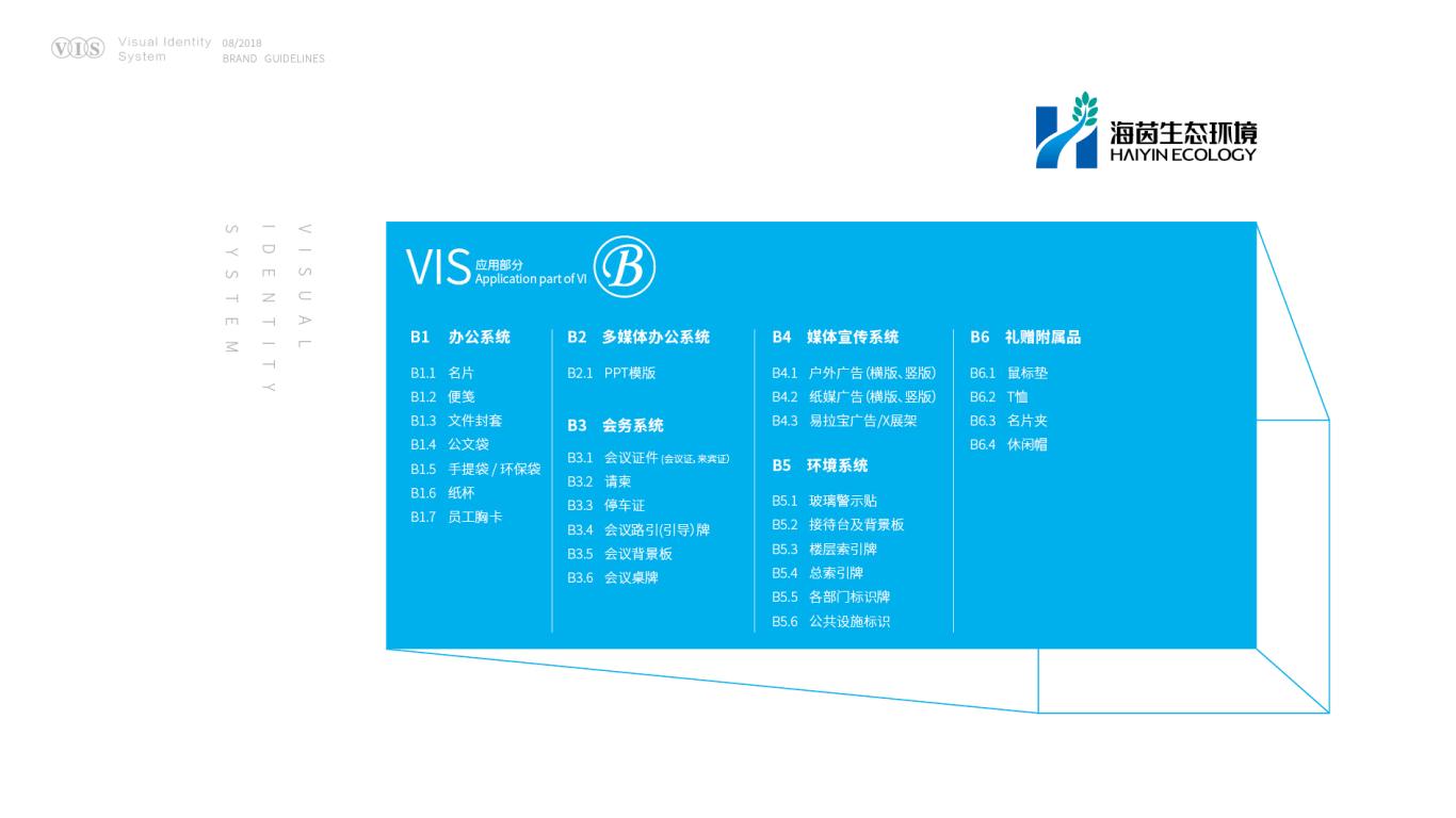 广东海茵生态环境VI设计中标图2
