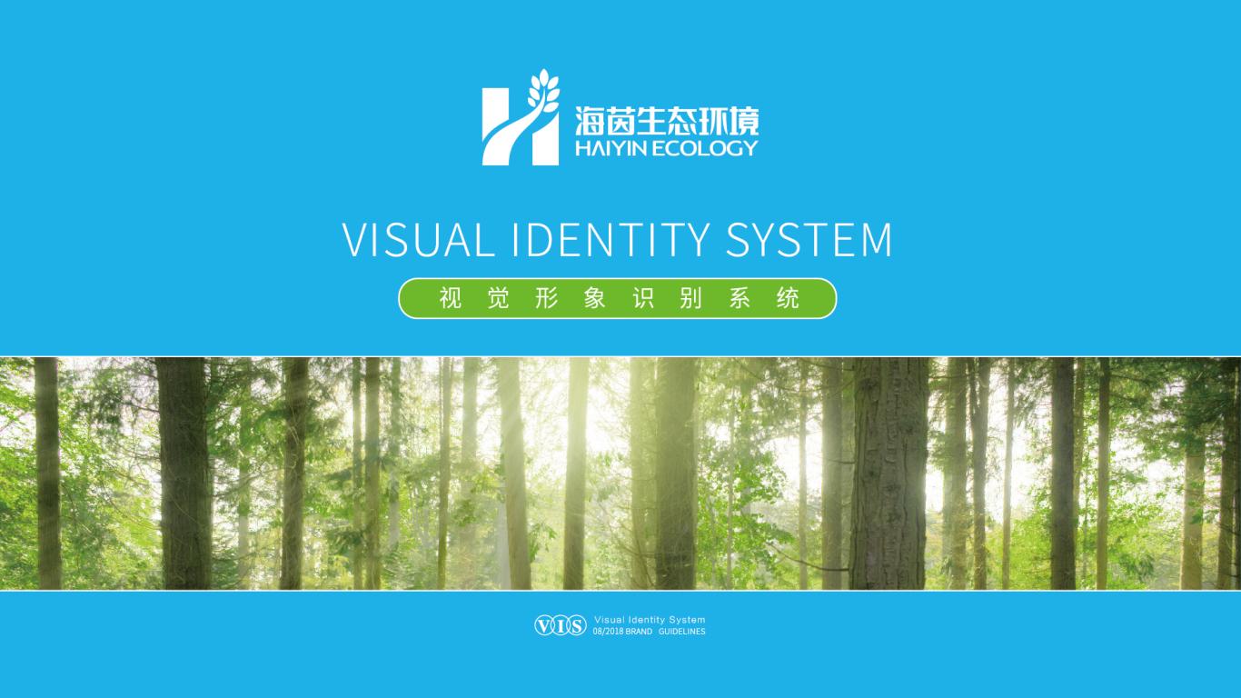 广东海茵生态环境VI设计中标图0