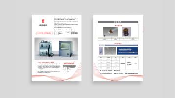 麥迪錦誠醫療用品宣傳單設計