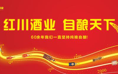 红川酒业单立柱高炮户外广告牌