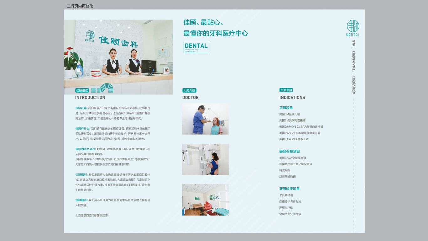 北京佳颐口腔门诊部有限公司宣传折页设计中标图1