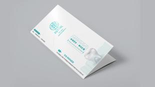 北京佳頤口腔門診部有限公司宣傳折頁設計