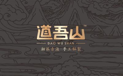 道吾山—湘派古法·手工秘制