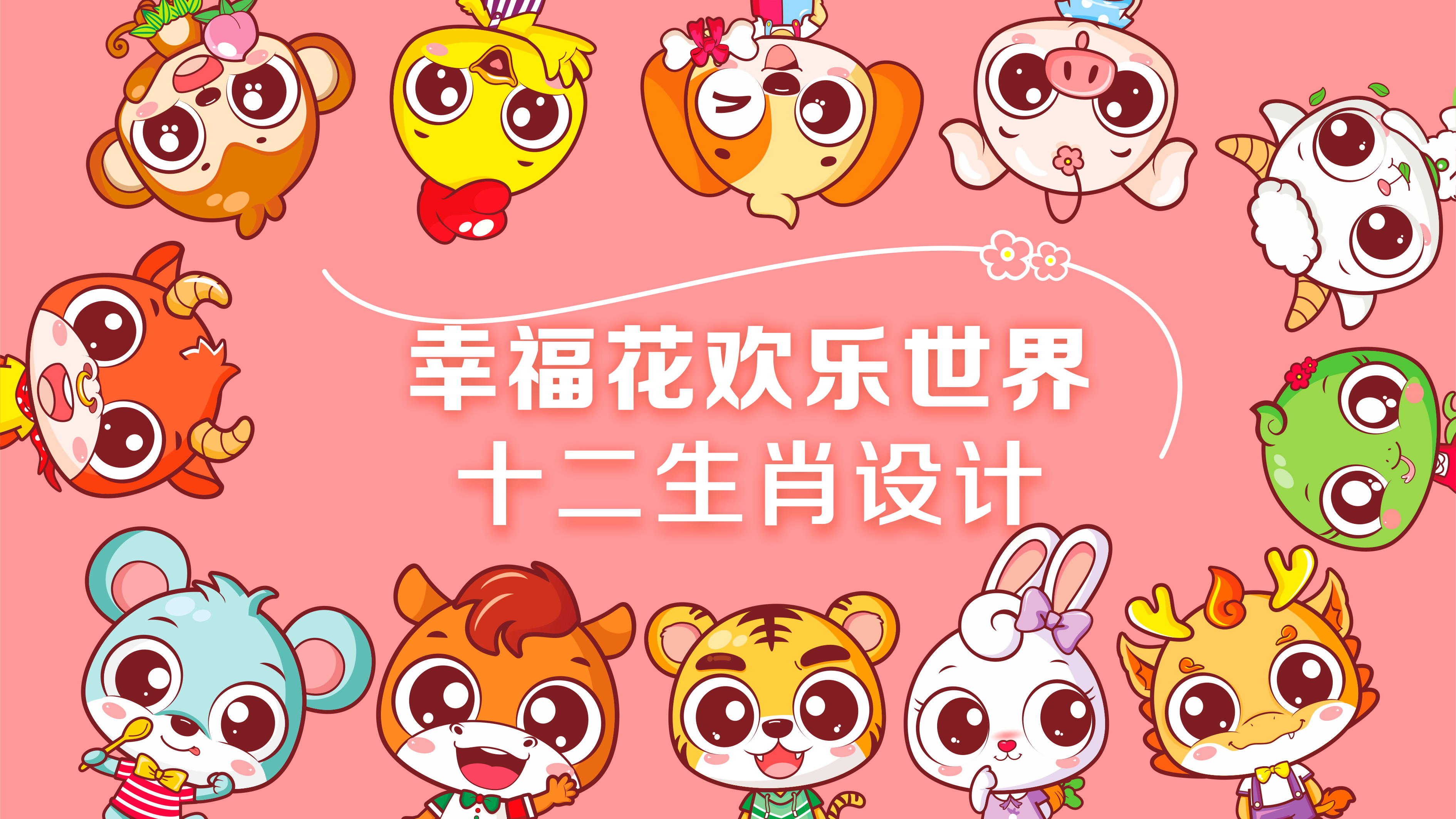 天津幸福花欢乐世界吉祥物乐天堂fun88备用网站