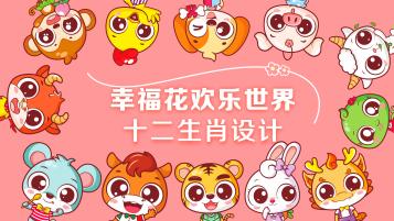 天津幸福花欢乐世界吉祥物设计