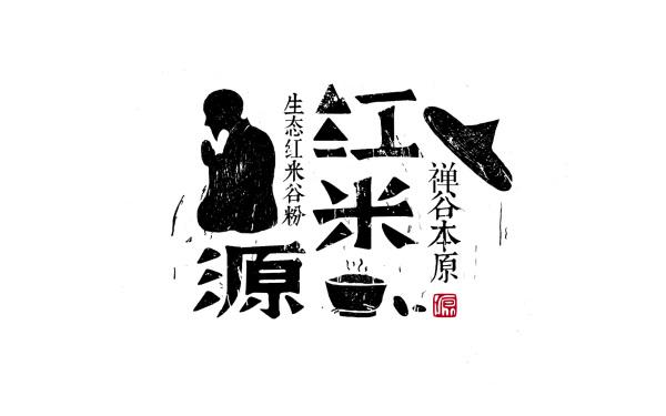 北京紅米源米粉