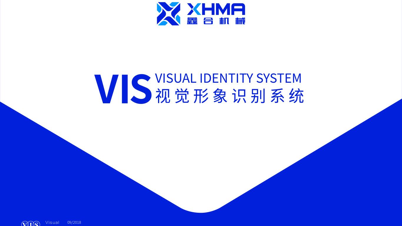鑫合机械VI设计中标图0