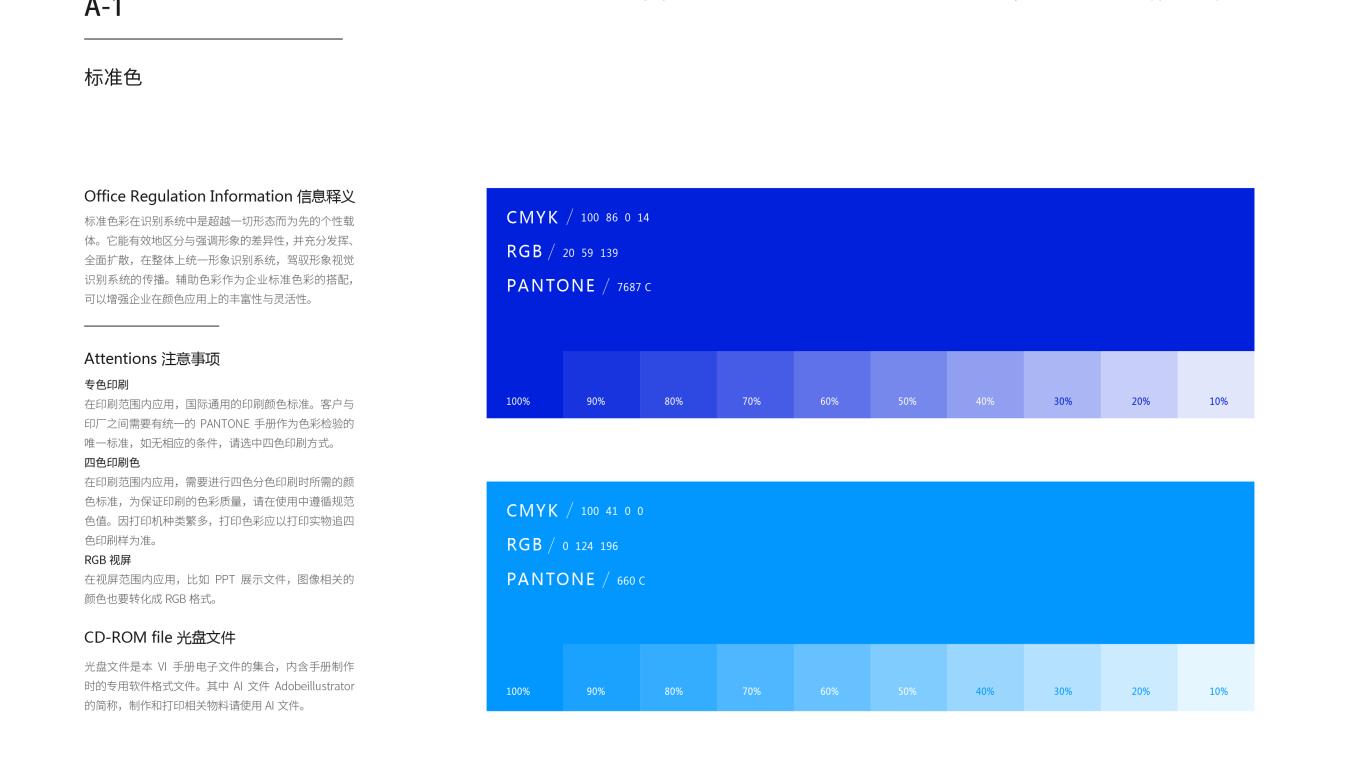 鑫合机械VI设计中标图1