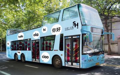 上海城市品牌战略及品牌视觉万博手机官网